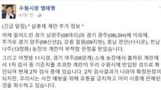 염태영 수원시장 '살충제 계란' SNS 쌍방향 소통