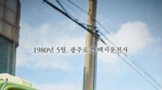 북미 개봉 '택시운전사' 현지서 호평…신선도 지수 93%