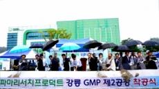 [보도자료]파마리서치프로덕트, 강릉 제2공장 착공식 개최