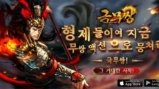 삼국지 모바일 액션RPG '극무쌍', 양대마켓 정식 론칭