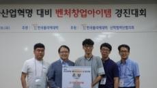 한국폴리텍대학 순천캠퍼스, 벤처창업아이템 경진대회서 은상