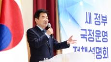 """김진표,""""수원·화성군공항 이전...주민투표로 결정해야"""""""