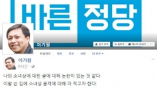 """이기원, '소녀상 막말' 제명에도 또…""""위안부는 부끄러운 일"""""""