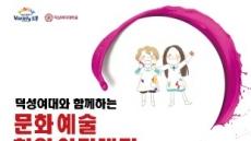 도봉구ㆍ덕성여대, '문화예술 창업 아카데미' 운영