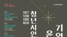 종로구, '윤동주를 기억하다' 문학제 특별강연