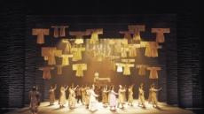 [공공연한 이야기]'한국의 美'담아낸 소설, 뮤지컬로 피어나다