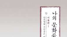 [리더스 카페]八道 돌아 25년만에 서울 닿은 '나의 문화유산답사기'