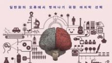 [리더스 카페]정보의 홍수…당신 생각이 왜곡된다