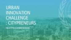 서울시-UN, '지속 가능한 발전 목표' 글로벌 도시혁신챌린지 스타트업 경진대회 개최