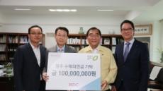 HDC현대산업개발, 수해의연금 1억원 기탁