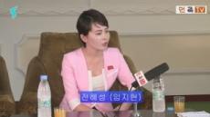 재입북 임지현, 北방송 또 등장…성인방송 의혹엔 '장난 삼아' 주장