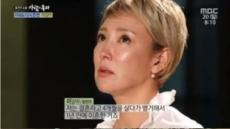 """'사람이 좋다' 이상아 """"이혼 3번…사치 때문은 루머"""""""