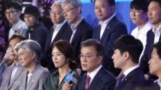 文대통령, '대국민 보고대회'…토크쇼 형식 생방송
