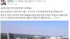 """정찬민 시장 """"용인시청 주변 10년만에 지각변동"""""""