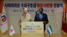 부영그룹, 시에라리온에 수재구호금 10만 달러 지원