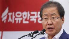 """홍준표 """"동성애 개헌은 위험한 발상"""""""