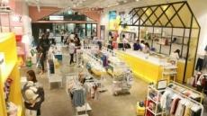 아가방앤컴퍼니, 신개념 편집숍 '카라멜 플라츠' 오픈
