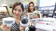 KT, 지능형 영상보안서비스 '기가아이즈' 출시