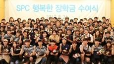 SPC그룹, 아르바이트 대학생 100명에게 장학금