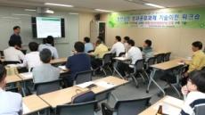 한국원자력환경공단, 동반성장 성과공유과제 기술이전 워크숍 진행