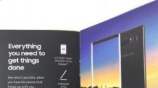 갤럭시노트8 예상판매량 올 하반기 1100만대