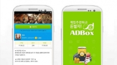 리워드 앱 '애드박스', 모바일게임 '반지: Age Of Ring' 신규 캠페인 추가