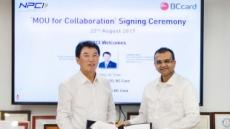 BC카드, 인도 지급결제기관 NPCI와 제휴서비스