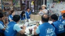 KCC, '에너지빼기 사랑더하기' 사회공헌사업 박차