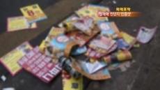 '전화폭탄'으로 성매매 막는 서울시
