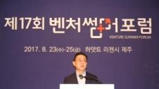 """벤처축제 개막, """"업계 시너지 창구 벤처스타트업위 창설"""""""