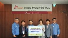 SK머티리얼즈, 꾸준한 기부로 '베스트 착한기업' 선정