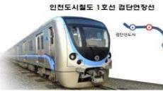 인천지하철 1호선 검단연장선 역사 3개소 건설 최종 합의