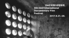 DMZ국제다큐영화제, 42개국 114편 상영작 공개