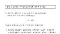 [단독]국토부, 8.2 투기과열지구 지정 '벼락치기' 했다