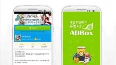 애드박스, 인기 모바일게임 '아바벨 온라인' 신규 캠페인 추가