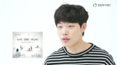 류준열, 밀알복지재단 '든든 캠페인' 동참 요청