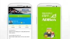 애드박스, '프로야구H2' 캠페인 신규 추가