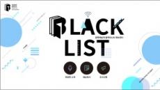 블랙리스트 피해 온라인 제보센터 오픈
