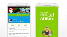 꿀알바 어플 '애드박스', 모바일 MMORPG '아이리스M'  신규 캠페인 추가