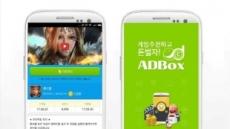 애드박스, 인기 모바일게임 '루디엘' 신규 캠페인 추가