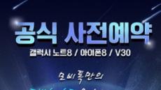 모비톡, 갤럭시노트8·아이폰8·V30 사전예약 구매 시 '아이패드', '기어S3' 증정