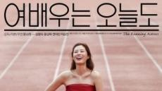문소리, 메가폰 잡다…남편 장준환도 긴장할 '감독 문소리'의 도전