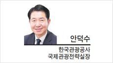 [헤럴드포럼-안덕수 한국관광공사 국제관광전략실장]한국 매력 세계에 알릴 '여행포털'의 필요성
