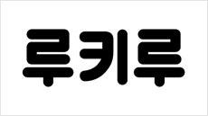 이랜드리테일, 키즈 캐릭터 편집숍 '루키루' 론칭