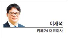 [CEO 칼럼-이재석 카페24 대표이사]4차 산업시대, 기존 규제론 안된다
