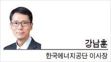 [특별기고-강남훈 한국에너지공단 이사장]신재생에너지 보급 성과와 과제