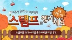 모비, 상품권 100만원권 증정 특별 이벤트 개최