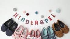 베이비 패션브랜드 '킨더스펠', 걸음마 신발이 매출 효자