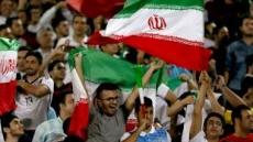 긴박했던 90분…한국 도운 이란의 '스포츠맨십' 투혼