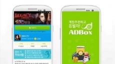 리워드 어플 '애드박스', 모바일게임 '영웅의군단' 신규 캠페인 추가